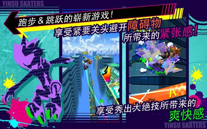 音速溜冰2.jpg