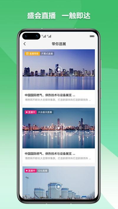 燃气云展app图片1