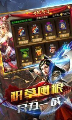 权御三国之潜龙三国游戏最新官方版图片1