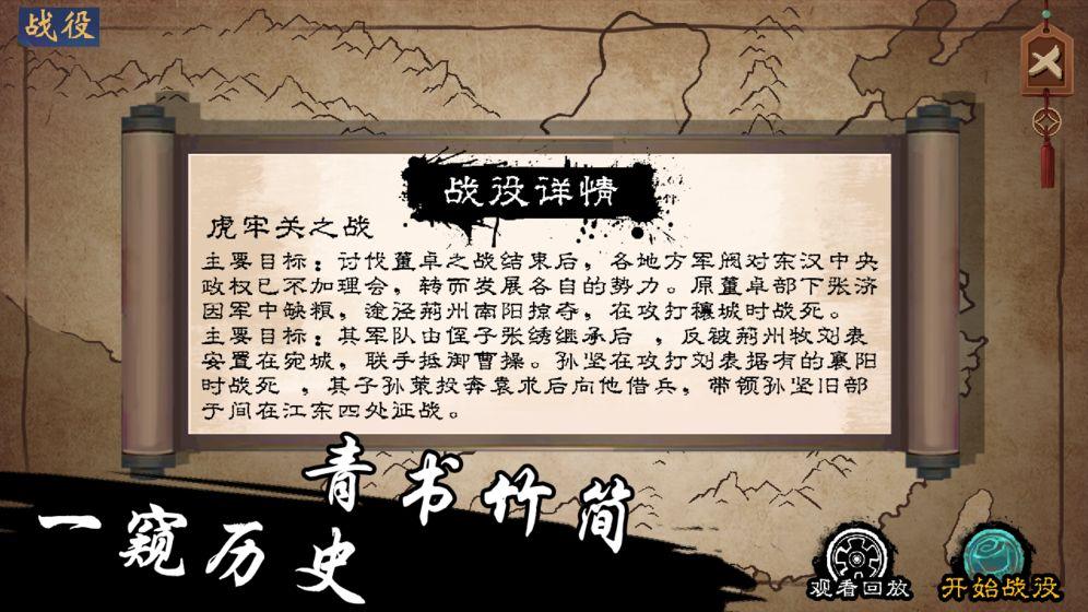 汉末霸业之三国指挥官手游官方内测版图片1