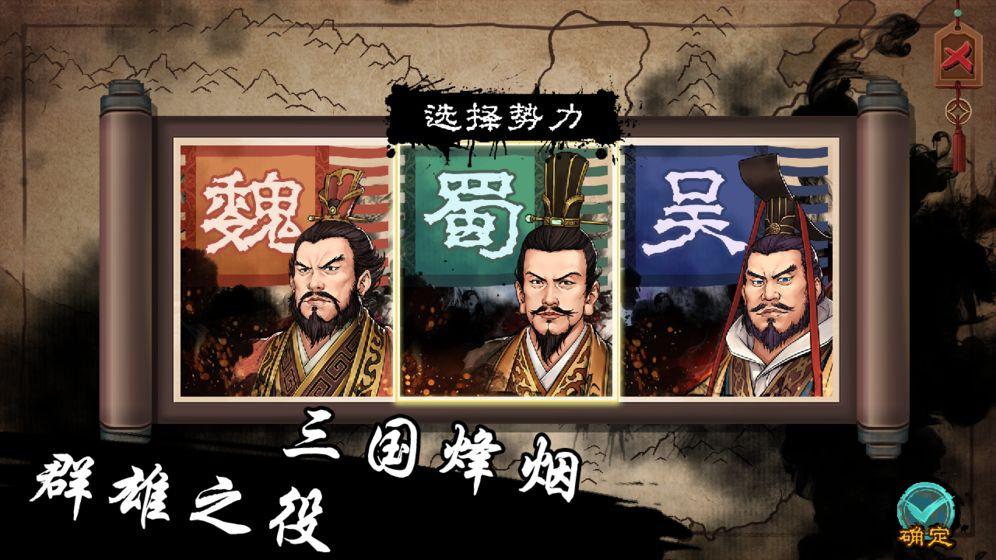 汉末霸业之三国指挥官手游特色图片