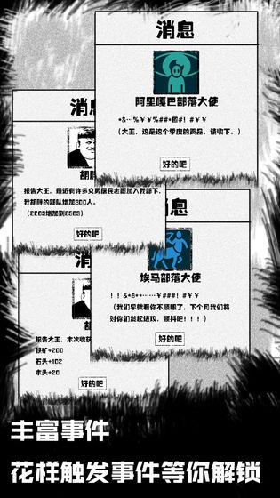 纸上部落游戏安卓最新版下载图片1