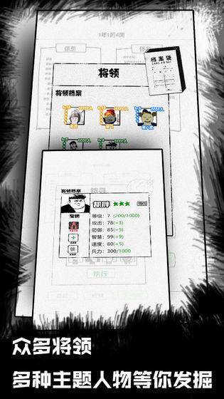 纸上部落游戏特色图片