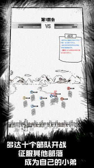 纸上部落游戏玩法图片