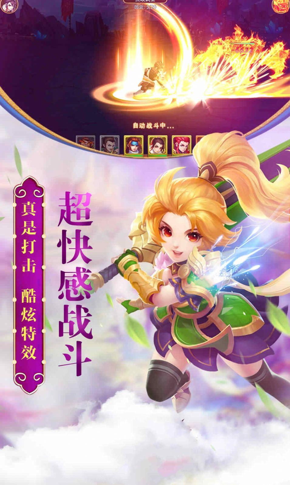 神剑三国手游官网安卓版图片1