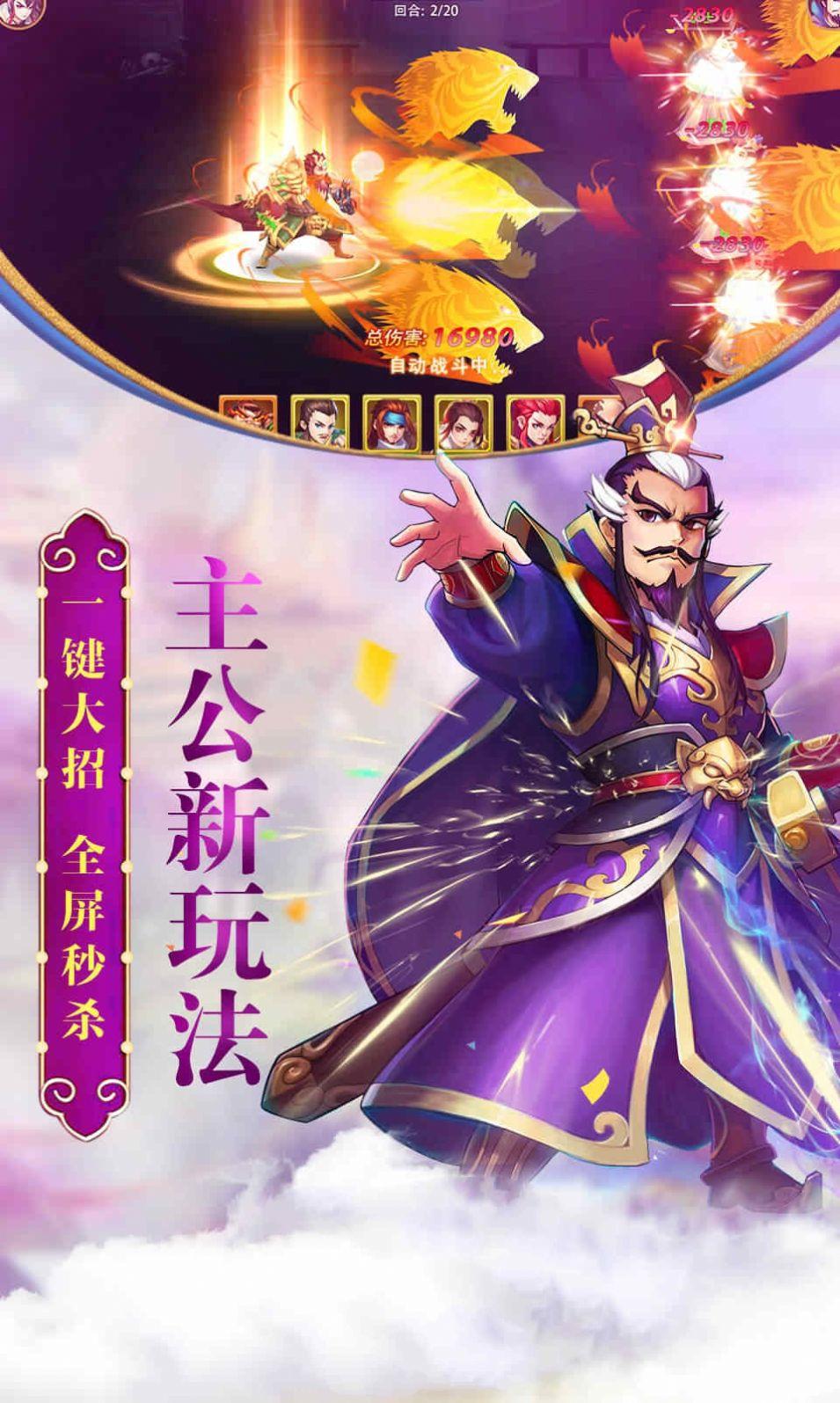 神剑三国官方版特色图片