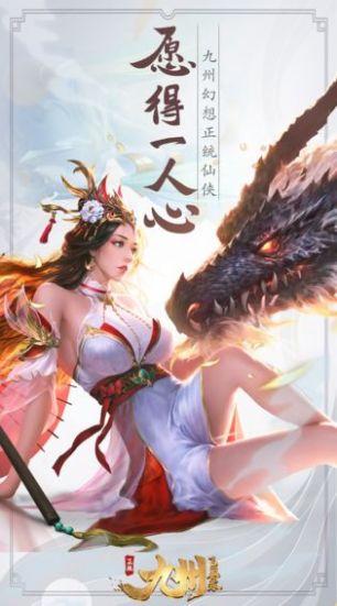 剑御九洲游戏最新官网版图片1