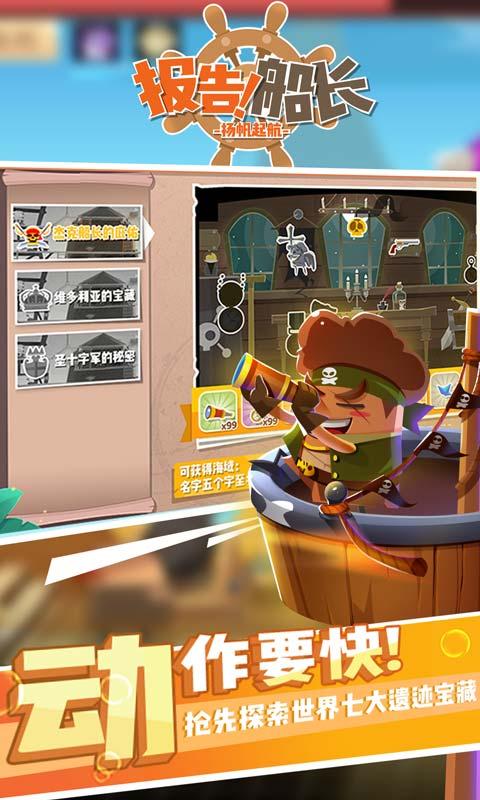 船长冲鸭游戏最新官方版图片1