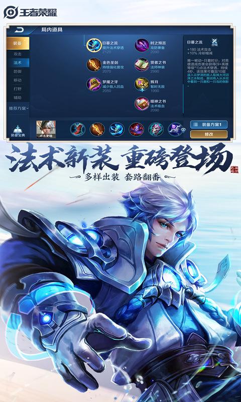 王者荣耀无限火力软件特色图片
