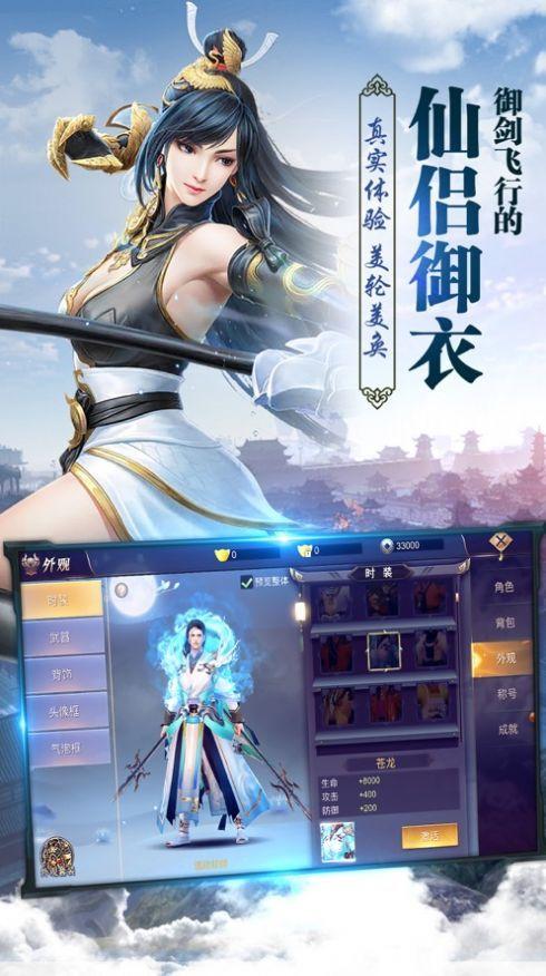玄武仙尊手游官网版图片1
