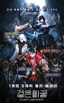 黑色迷宫手游官方中文版图片1