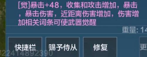 妄想山海武器怎么觉醒2
