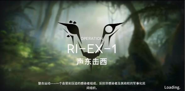 《明日方舟》RI-EX-1声东击西打法图文攻略