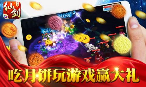 仙剑奇侠传3D回合宣传图2