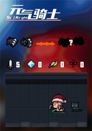 《元气骑士》全新圣诞版本今日上线 新增角色初始武器登场
