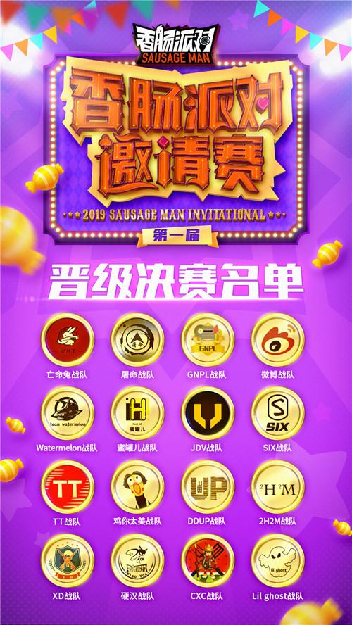 第一届《香肠派对》邀请赛总决赛名单出炉!CJ现场谁能赢走20w大奖?