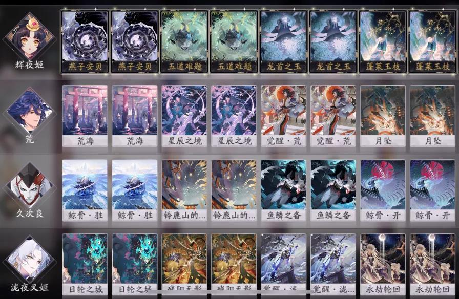 《阴阳师 百闻牌》:颜值超爆表!幻境卡组增长牌技