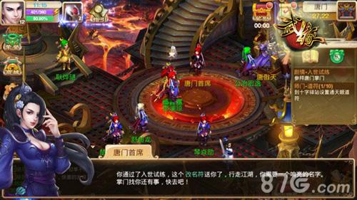 武缘游戏场景截图1
