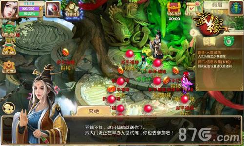 武缘游戏场景截图2