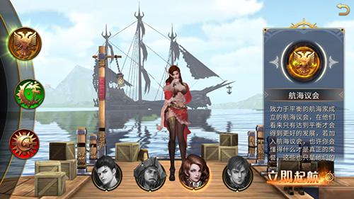 航海与家园2