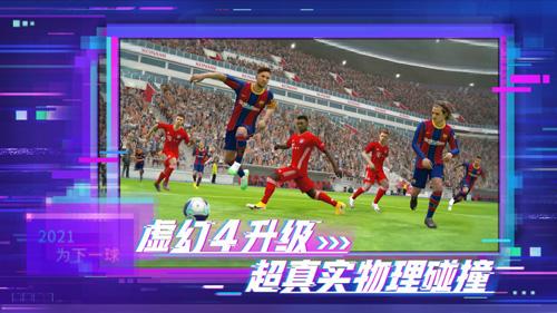 实况足球2021图片2